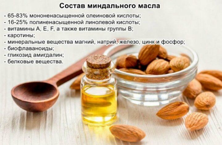 mindalnoe-maslo-dlya-volos.jpg