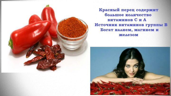 perets-dlya-posta-volos.jpg
