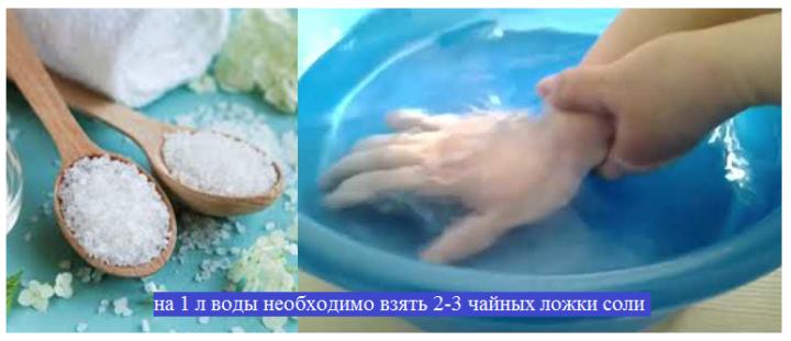 vannochki-dlya-ruk-iz-morskoy-soli.jpg