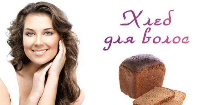 Maska-dlya-volos-iz-rzhanogo-hleba.jpg